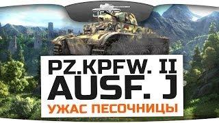 Ужас Песочницы! (Обзор Pz.Kpfw. II Ausf. J)