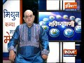 1 October 2020: Know from Acharya Indu Prakash the auspicious time to join job