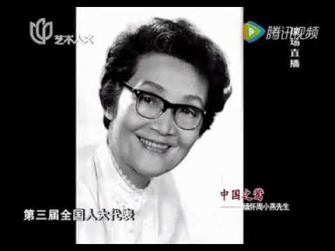 中国之莺~缅怀周小燕先生
