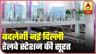 Delhi Railway Station To Get Airport-Style Makeover | ABP News