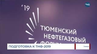Подготовка к ТНФ-2019