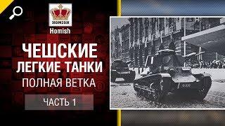 Чешская ветка ЛТ -  Часть 1 - Будь готов! - от Homish