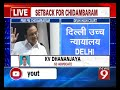 P Chidambaram's request for stay order rejected
