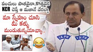 CM KCR reacts to his association with CM YS Jagan; slams C..