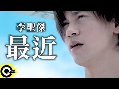 李聖傑-最近 (官方完整版MV)