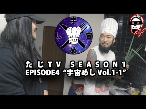 たじTV SEASON01 / EPISODE04