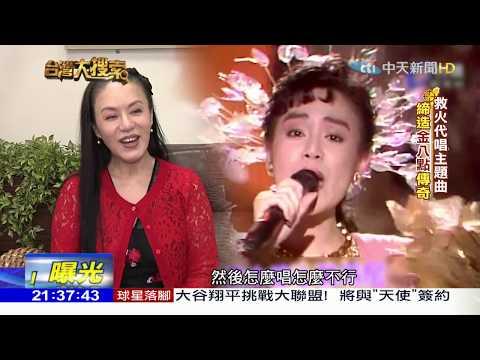 2017.12.09台灣大搜索/唱紅「一代女皇」 接觸井口真理子!金佩姍撞靈異?