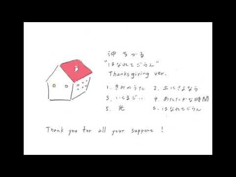 【期間限定公開】mini album