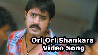 Ori Ori Shankara Ram Video HD