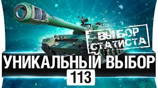 113 -  УНИКАЛЬНЫЙ ВЫБОР