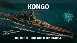 Японский линкор Kongo. Обзоры и гайды