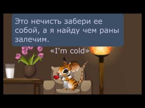 Transformice/Катя Нова - Комиксы(Forgotten In Paradise)