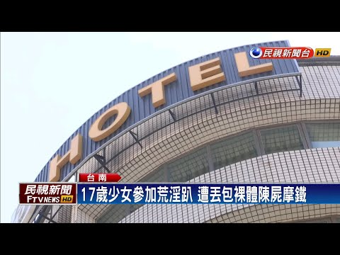 17歲少女參加荒淫趴 遭丟包裸體陳屍摩鐵-民視新聞