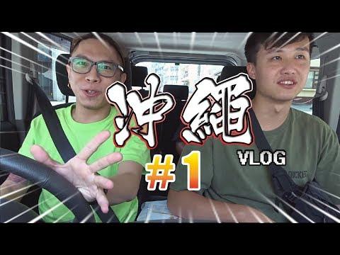[VAN旅遊]日本沖繩4天自由行之旅#DAY1-永旺夢樂城.美國村
