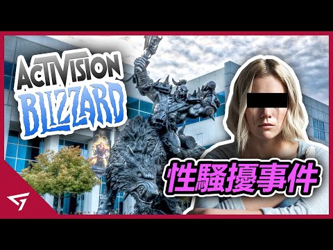 【動視暴雪 Activision Blizzard】被起訴職場性騷擾!甚至還有人在廁所裝攝像頭?動視暴雪的未來如何?