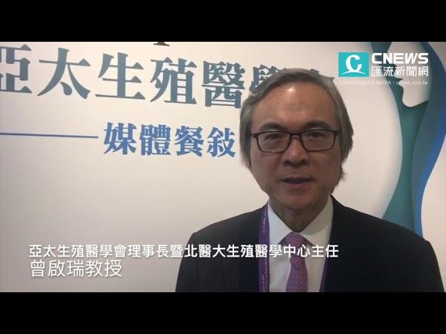 晚婚晚育加不孕 台灣人老得快 生殖醫師:婚後孕前要做AMH檢測