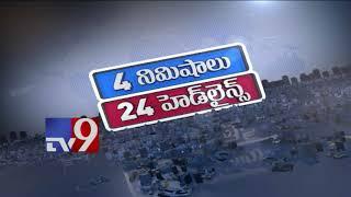 4 Minutes 24 Headlines   Top Trending World Wide News    20-08-2018 - TV9