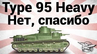 Type 95 Heavy - Нет спасибо