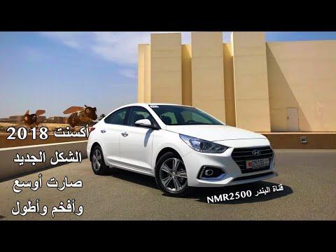 اكسنت 2018 الشكل الجديد كليا وصل الخليج والسعوديه صارت اطول وأسع