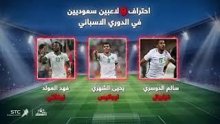 أبرز 5 أحداث رياضية في الدوري السعودي 2017/2018     -