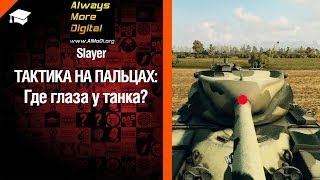 Превью: Тактика на пальцах: где глаза у танка? - от Slayer [World of Tanks]