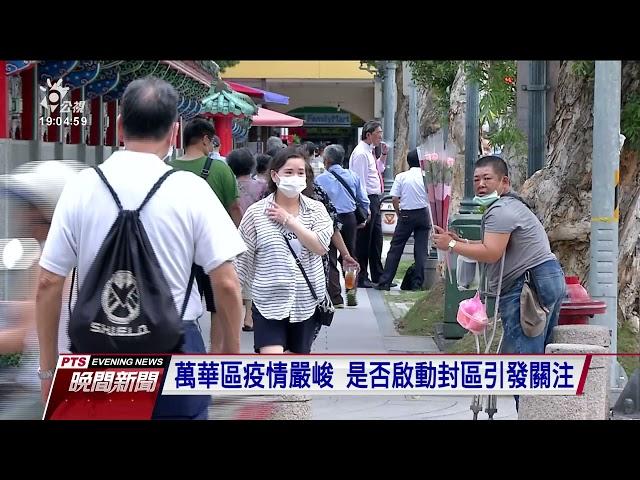 萬華成疫情重災區 北市八大行業、公有場館15日上午8點起停業