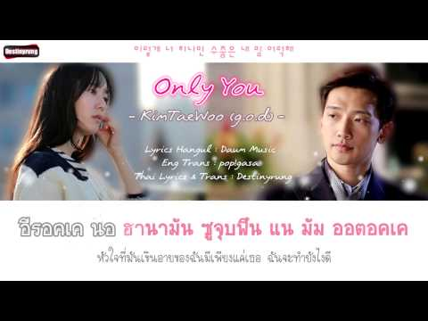 [Karaoke/Thaisub] KimTaeWoo (g.o.d) - Only You (너 하나만) Ost. My Lovely Girl