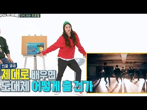 보아가 추는 다른 가수 춤