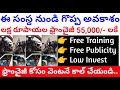 Low Investment High Profit Franchise Business Opportunity 2021  Local Small Business Ideas in Telugu