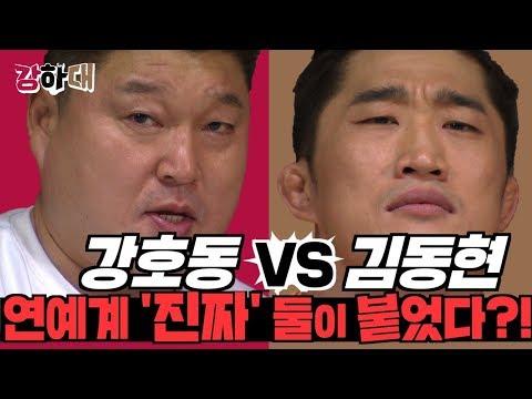 [가로채널 | 강하대 | 호동채널 ] 강호동 vs 김동현!! 연예계 '진짜' 둘이 붙었다?!!!!!!
