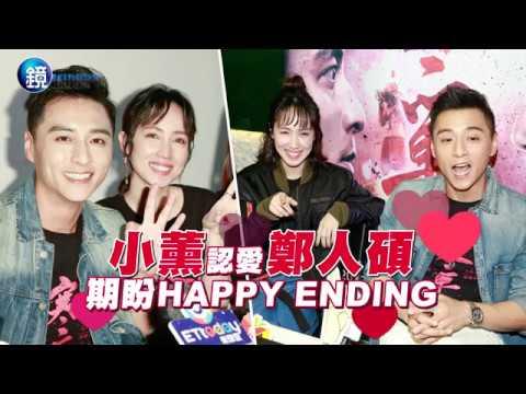 鏡週刊 娛樂即時》小薰認愛鄭人碩 期盼HAPPY ENDING