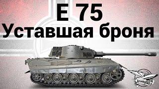 E 75 - Уставшая броня - Гайд