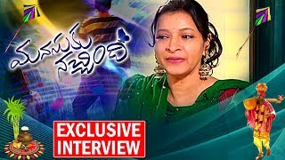 Manjula Ghattamaneni's Exclusive Interview- Sankranthi Spe..
