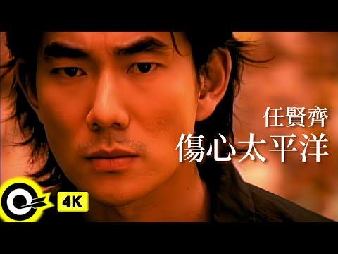 任賢齊-傷心太平洋 (官方完整版MV)
