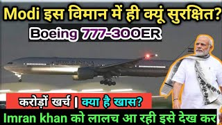 Boeing 777-300 ER for India | PM Modi Flight & Donald Trump Flight Same