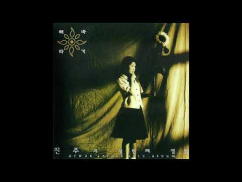진주 - 난 괜찮아 [ Jinju - I Will Survive ], 1997