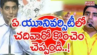 YSRCP's Rajendranath Makes Fun of Nara Lokesh..