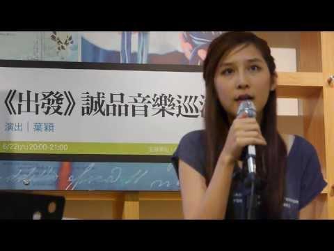 2013.06.22葉穎的專輯(出發)音樂巡迴:愛情門徒