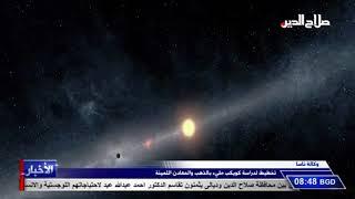 وكالة ناسا تخطيط لدراسة كويكب مليء بالذهب والمعادن الثمينة ...