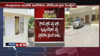 CRDA serves notice to Chandrababu's house, asks Lingamanen..
