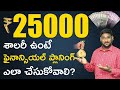 Financial Planning In Telugu - How To Manage 25,000 Salary | How To Plan 25k Salary | Kowshik Maridi