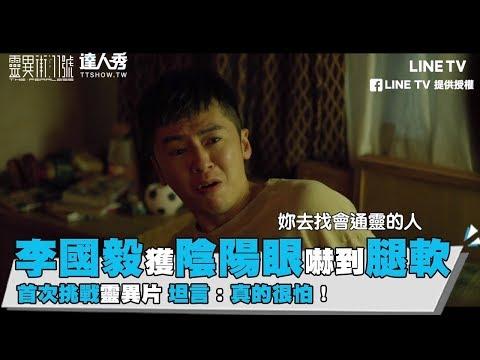 【靈異街11號】李國毅獲陰陽眼嚇到腿軟 首次挑戰靈異片