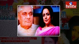 Why Vajpayee felt Shy with Hema Malini !..