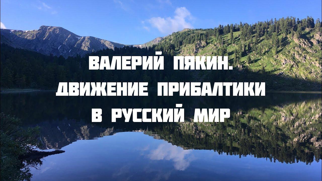 Валерий Пякин. Движение Прибалтики в Русский мир