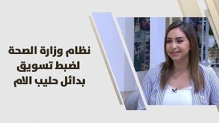 رولا قطامي - نظام وزارة الصحة لضبط تسويق بدائل حليب الام   - امومة ...