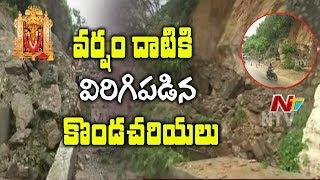 Heavy Rain Leads To Landslide Near Vijayawada Durga Temple..