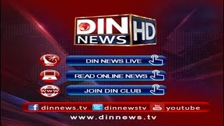 Din News HD Live Streaming | 18th August 2018 | Breaking | Headlines | Latest