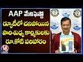 Delhi Polls : Aam Aadmi Party Releases Manifesto | V6 News