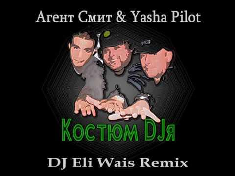 Агент Смит & Yasha Pilot костюм DJя (DJ Eli Wais Radio mix)