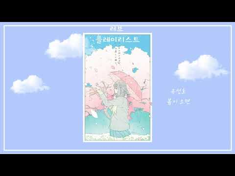 SPRING BLOSSOM KPOP PLAYLIST 2 🎀 [러브]
